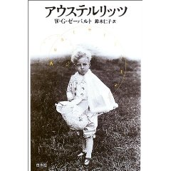 Sebald Austerlitz Japanese