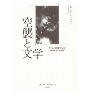 Sebald Luftkrieg Japanese
